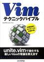 【送料無料】Vimテクニックバイブル [ Vimサポーターズ ]