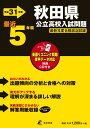 秋田県公立高校入試問題(平成31年度) 最近5年間 リスニングCD付き
