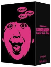 <strong>バナナマン</strong>傑作選ライブDVD-BOX Punch Kick Chop【初回生産限定】 [ <strong>バナナマン</strong> ]