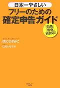 日本一やさしいフリーのための確定申告ガイド