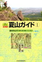 北海道夏山ガイド(1)最新第4版 道央の山々(札幌、支笏・洞爺、ニセコなど) [ 梅沢俊 ]