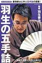 羽生の五手詰 (Sun-magazine mook) [ 羽生善治 ]
