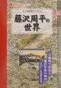 江戸切絵図にひろがる藤沢周平の世界