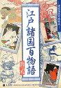 江戸諸国百物語(西日本編) 諸国怪談奇談集成 (ものしりシリーズ)