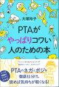 PTAがやっぱりコワい人のための本 [ 大塚玲子 ]
