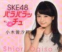 SKE48パラパラッチュ・小木曽汐莉