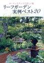 リーフガーデン実例ベスト20 ローメンテナンスで美しい庭 (Musashi books)