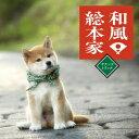 和風総本家サウンドトラック [ (サウンドトラック) ]