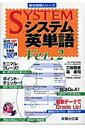【送料無料】システム英単語ver.2