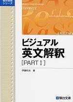 ビジュアル英文解釈 伊藤和夫