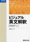 ビジュアル英文解釈(part1) [ 伊藤和夫(1927-1997) ]