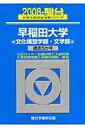 早稲田大学〈文化構想学部・文学部〉(2008)