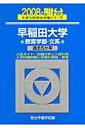 早稲田大学〈教育学部ー文系〉(2008)