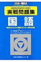 国語 大学入試センター試験実戦問題集(2008)