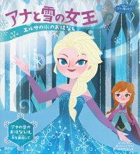 アナと雪の女王 エルサの氷のおはなし(絵本)
