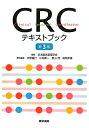 CRCテキストブック第3版 [ 日本臨床薬理学会 ]