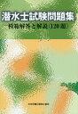 潜水士試験問題集第3版 模範解答と解説〈120題〉 [ 中央労働災害防止協会 ]