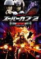 スーパーカブ 2/激闘篇 特別版