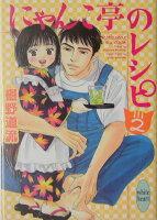 にゃんこ亭のレシピ(2)