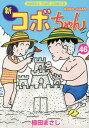 新コボちゃん 46 (まんがタイムコミックス) [ 植田まさし ]