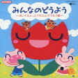 CD TWIN::みんなのどうよう〜ほいくえん・ようちえんでうたう歌〜 [ (童謡/唱歌) ]