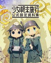 TVアニメ 少女終末旅行 公式設定資料集 [ 「少女終末旅行」製作委員会 ]