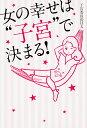 """【楽天ブックス限定特典付】女の幸せは""""子宮""""で決まる! [ 子宮委員長はる ]"""