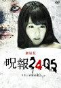 呪報2405 ワタシが死ぬ理由 劇場版 増田有華