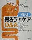胃ろう(PEG)のケアQ&A