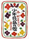 少年民藝館 [ 外村吉之介 ]