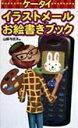 ケイタイイラストメールお絵書きブック