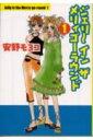 【バーゲン本】ジェリーインザメリィゴーラウンド 全3巻ー宝島社文庫COMIC [ 安野 モヨコ ]