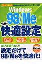 Windows 98/Me究極の快適設定