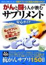 がんと闘う人が飲むサプリメント安心ガイド