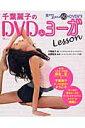 千葉麗子のDVD deヨーガlesson
