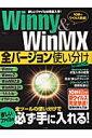 Winny & WinMX全バージョン使い分け完璧テクニック