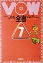 VOW全書(7)
