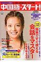 中国語・スタート!(vol.2)