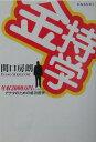 金持学 年収3000万円以上をめざすアナタのための成功哲学 (宝島社文庫) [ 関口房朗 ]