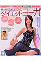 綿本彰の「決定版」DVDダイエットヨーガ