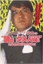 """カンニング竹山の""""踊るダメ人間!"""""""