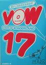 VOW 17(じゅうなな)