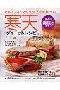 かんてんレシピクラブ小菅陽子の寒天ダイエットレシピ