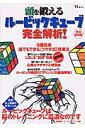 ルービックキューブ完全解析。出来るものならしてみたい。。。