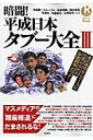 暗闘!平成日本タブー大全(3)