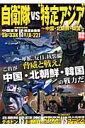 """自衛隊vs""""特定アジア"""""""