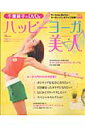 千葉麗子のDVD deハッピーヨーガ美人