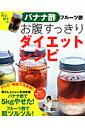 村上祥子のバナナ酢&フルーツ酢お腹すっきりダイエットレシピ