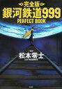 銀河鉄道999 perfect book完全版