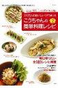 こうちゃんの簡単料理レシピ(2)